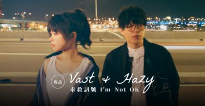 Vast & Hazy 由主唱大咖和吉他手易祺所組成,原為四人樂團,後來因貝斯手和鼓手的人生規劃不同,進而轉變成雙人組合持續活動中。