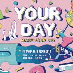DSPS和你一起睡到下午 將夢境拉進YOUR DAY