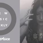 【StreetVoice新歌週報】</br> July vol.3