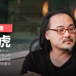 【幕後大人物】鍾成虎:創作者是國王 製作人是將軍