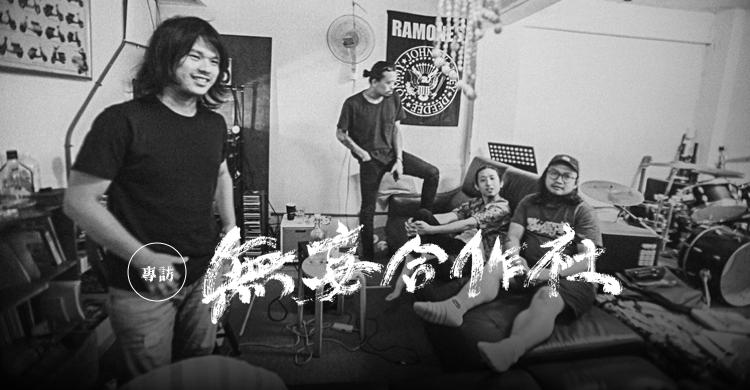 無妄合作社由(左至右)吉他手謝秉男、主唱郭力瑋、bass手謝碩元和鼓手邱孝齊於 2016 年組成。