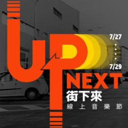 Up Next 線上音樂節預習電台