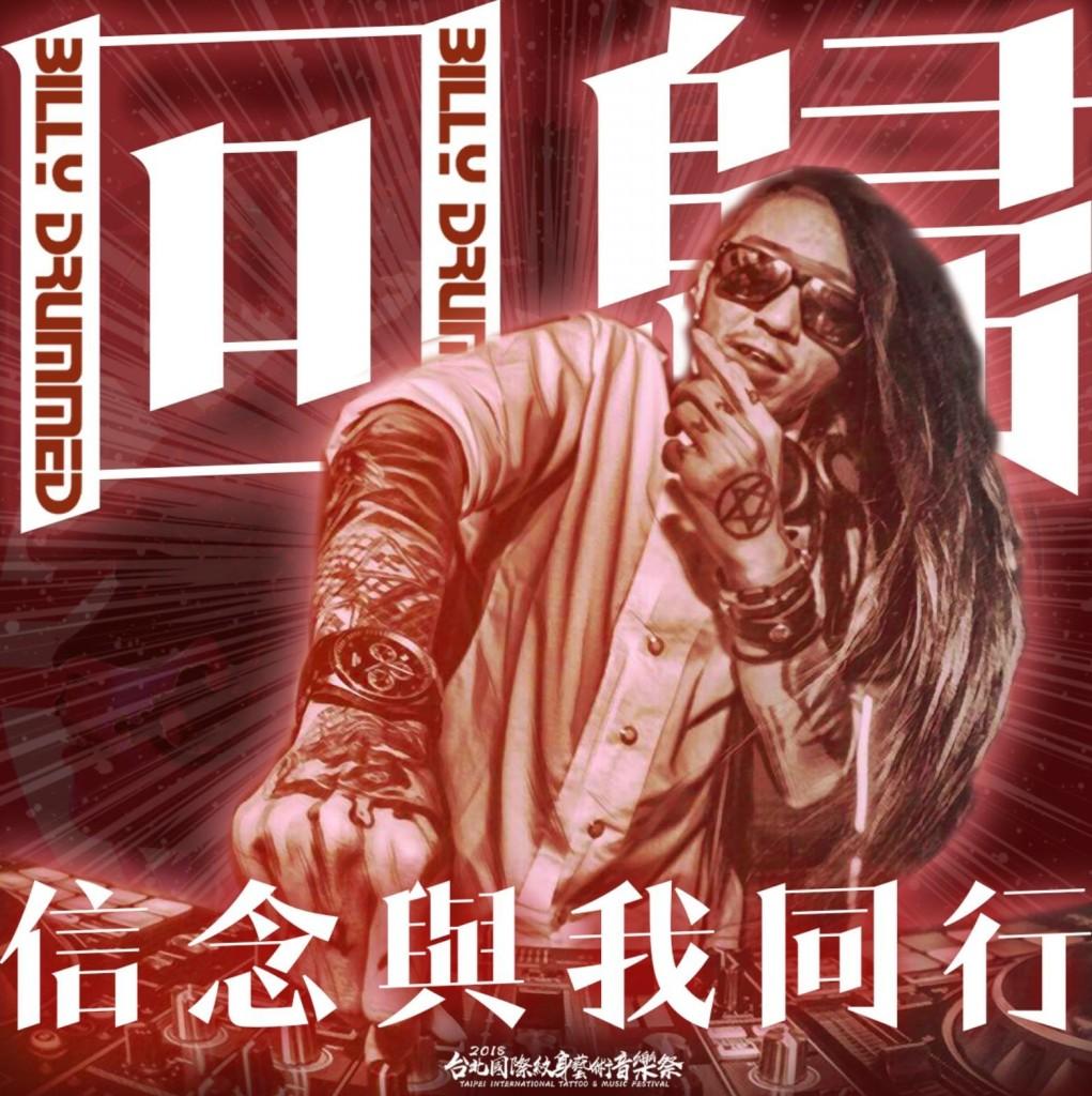 台北國際紋身音樂祭