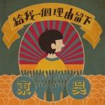「吵東吳派對」要用音樂節讓你有一個理由留在東吳大學