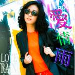 9m88發布新歌〈愛情雨〉與雷頓狗、落日飛車薩克斯風手合作