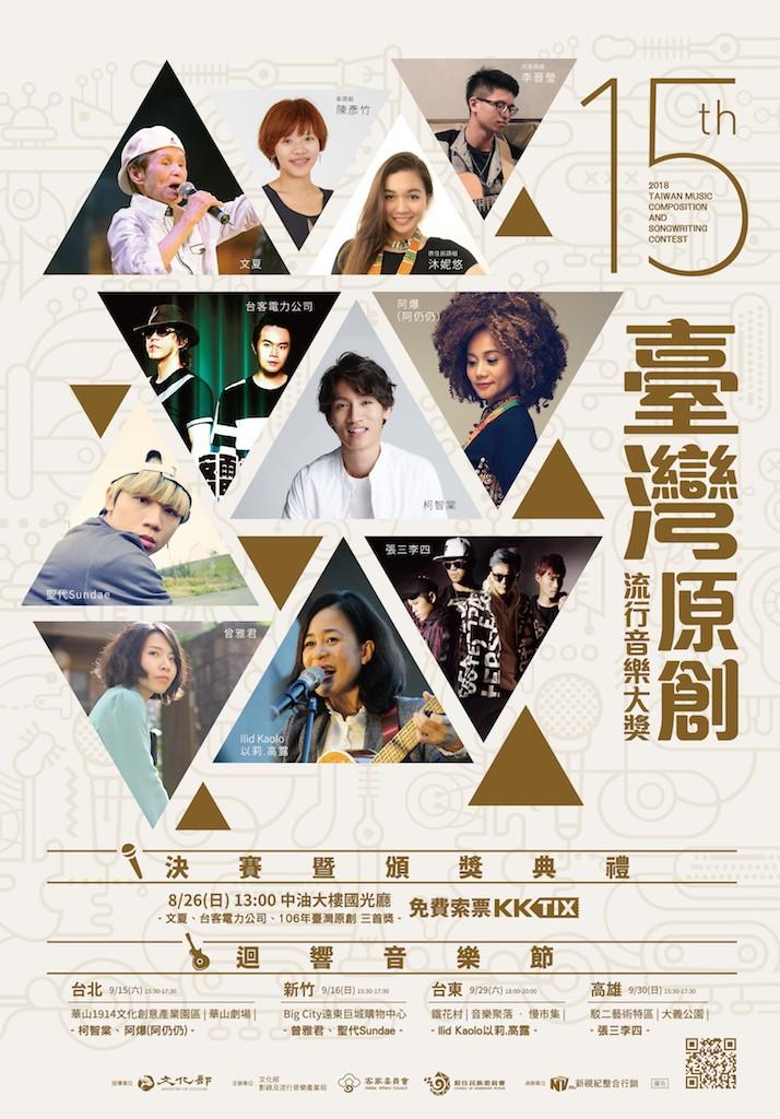 107年臺灣原創決賽海報(52x75對開)-500張