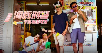 20180730 專訪 海豚刑警 (1)