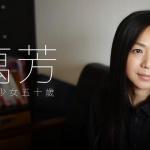 【專訪】通靈少女五十歲:萬芳