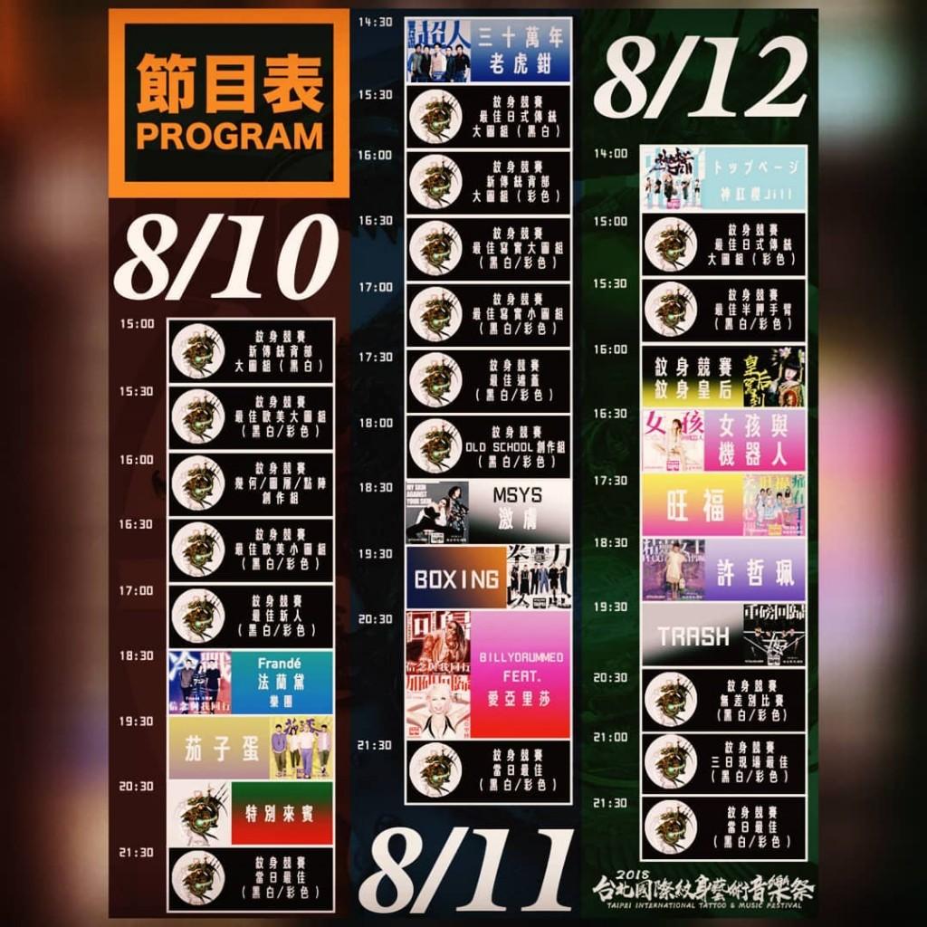 台北紋身藝術音樂祭節目表公布!