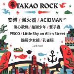 高雄TAKAO ROCK音樂祭公布首波名單有:安溥、ACIDMAN……