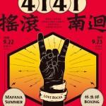 用音樂節蓋醫院 「4141迴聲音樂節」關注台東醫療弱勢問題