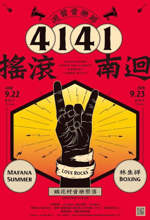 迴聲音樂節《4141搖滾南迴》