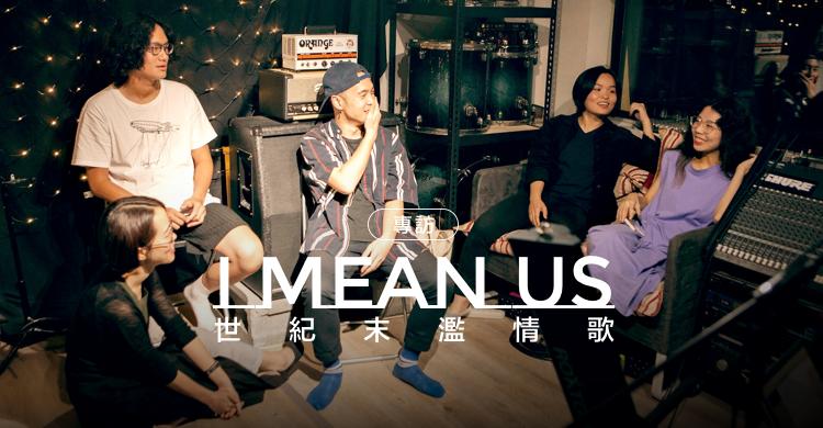 20180911 專訪 I Mean Us
