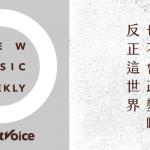 【StreetVoice新歌週報】</br> September vol.4
