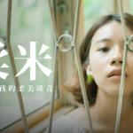 【專訪】憤青女孩有副柔美的嗓音:柔米