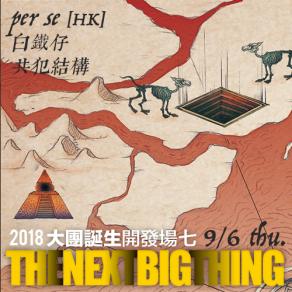 TNBT 2018 開發場七歌單