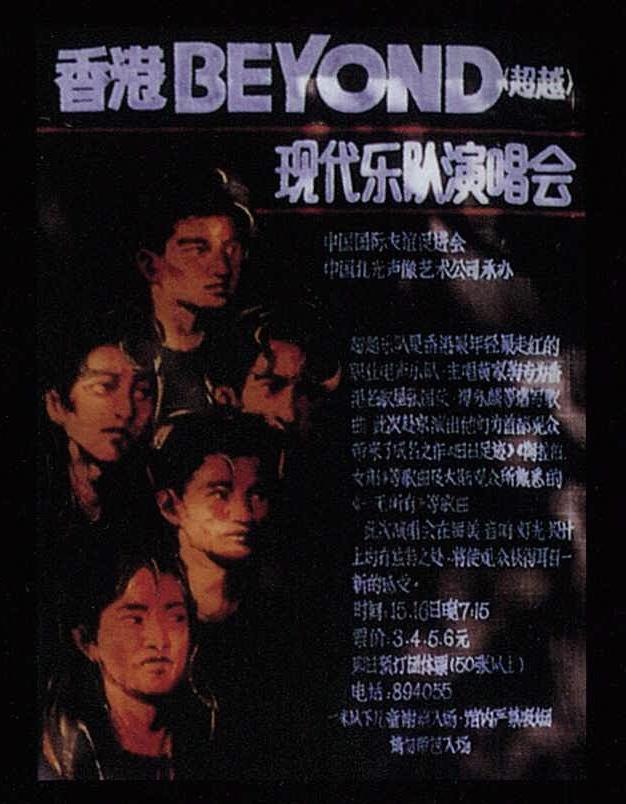 1988 年 10 月 15、16 日,Beyond 在北京首都體育館進行了兩場演唱會。演出座無虛席,同時北京音樂圈人士幾乎全部到達,崔健甚至帶了自己的吉他和音箱,想要和他們切磋一下