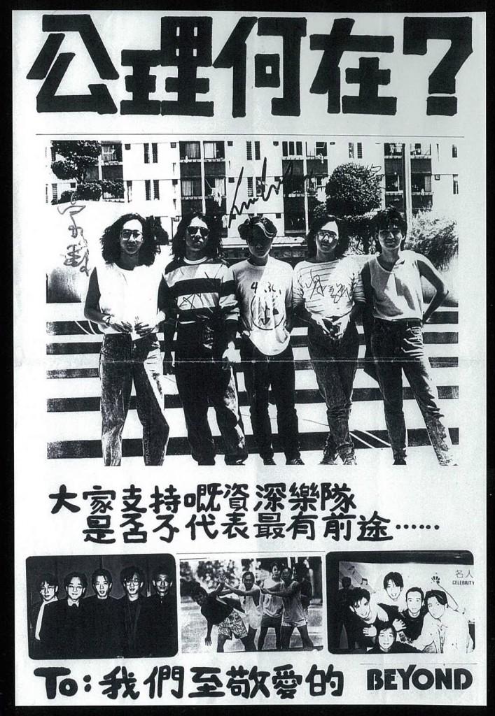 陳健添保留的曾在街上張貼的抗議海報
