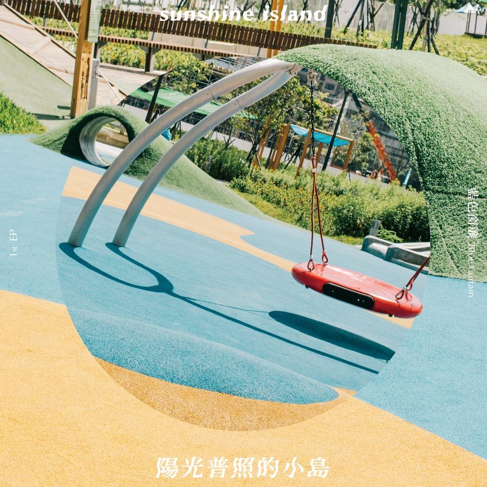 【圖2】藍色窗簾首張EP-陽光普照的小島