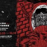 客家人和雷鬼樂有什麼關係?當代敘事影展從台灣串流世界萬象