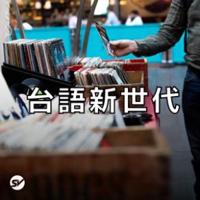 台語新世代歌單