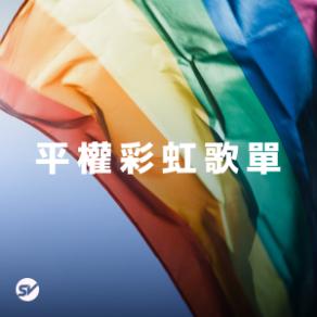 平權彩虹歌單