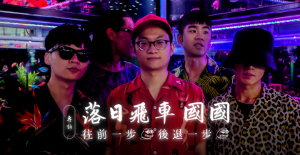 20180831 專訪 落日飛車國國 01 (1)