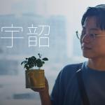【專訪】她以一張畢業製作入圍了金音獎:黃宇韶