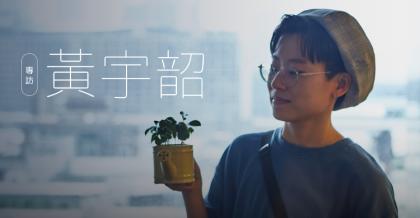 20180928 專訪 黃宇韶