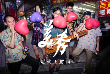 (左至右)吉他手修齊、貝斯手珮慈、主唱狗柏、鍵盤手冠佑、鼓手鍾錡,攝於美秀集團工作室附近的五金百貨前。