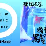 【StreetVoice新歌週報】</br> October vol.1