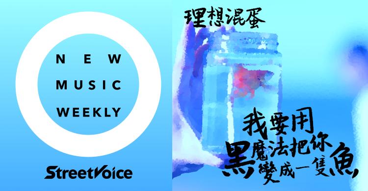 【StreetVoice新歌週報】July vol.1