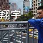 【專訪】誰自由?誰民主?我的一張反帝反資大字報:鍾翔宇