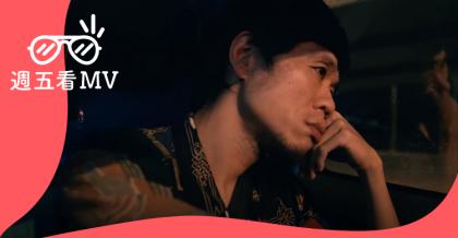 20181011_週五看MV