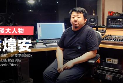 20181012 幕後大人物_專訪錢煒安_ 750x390