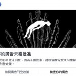 大象體操新MV〈水底〉遭臉書檢舉「畫面裸露」