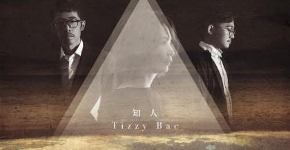 Tizzy Bac_知人