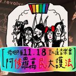 恁爸超有空!閃靈臨時演唱會釋出現場回顧 號召 11/18 上凱道大護法