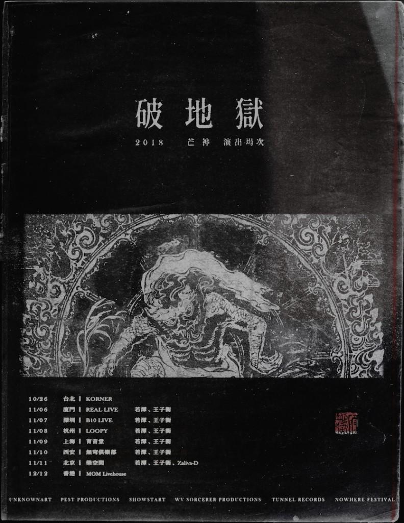 2018 巡迴-海報3-2