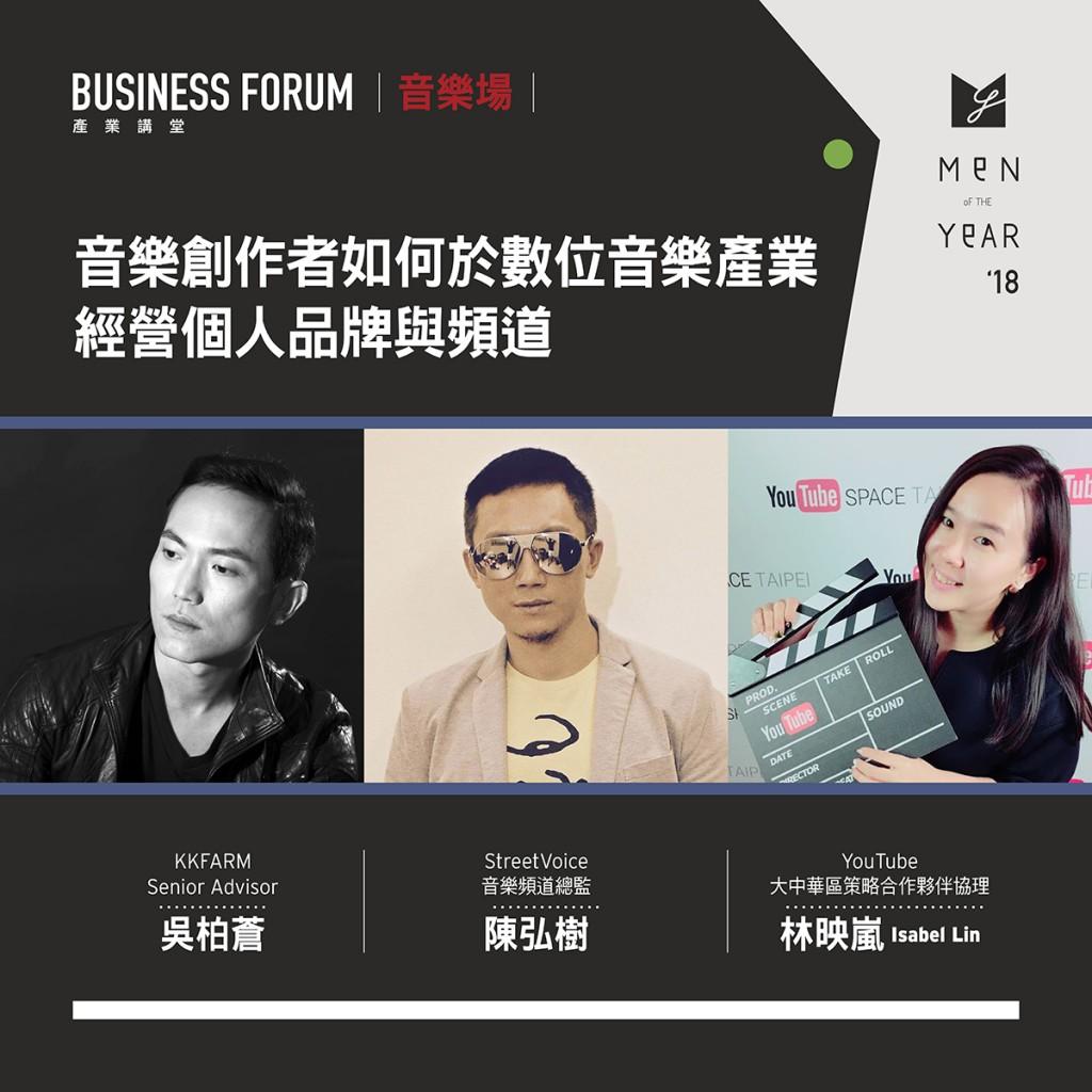 2018 MOTY《產業講堂》音樂場講者名單出爐