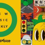 【StreetVoice新歌週報】</br>November vol.2