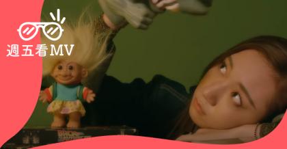 20181116_週五看MV