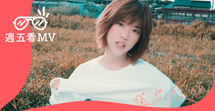 20181123_週五看MV