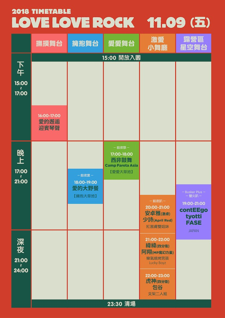 2018_LLR_場域圖、節目表_ol