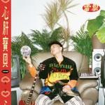 前「來吧!焙焙!」鼓手雷擎發單曲 〈心肝寶貝〉MV邀美秀狗柏客串