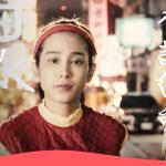 【週五看MV】鄭宜農描繪女工玉仔心聲 魏如萱帶球繃繃跳跳