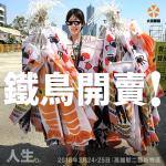 2019 大港鐵鳥票即日開賣!首波祭出香江娛樂泰斗「泰迪羅賓」(羅賓探長來高雄啦!)