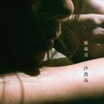 陳綺貞新專輯《沙發海》發行 預告「觀察者四部曲」計畫開跑