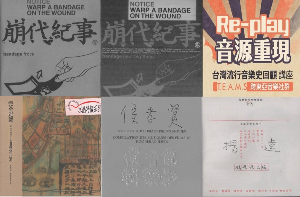 圖說:幾乎收齊了九O年代所有重要的樂團,《『崩代紀事』〈Force〉+〈Next Big Things〉》被評為台灣地下搖滾樂最認真的成績單。而《完全走調》、《侯孝賢 電影音樂選輯》、《楊逵/鵝媽媽要出嫁 文學發聲系列》則是影響後來創作音樂的重要錄音作品。