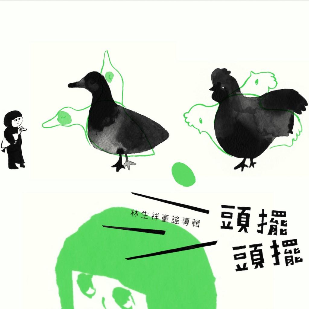 林生祥童謠專輯_頭擺頭擺